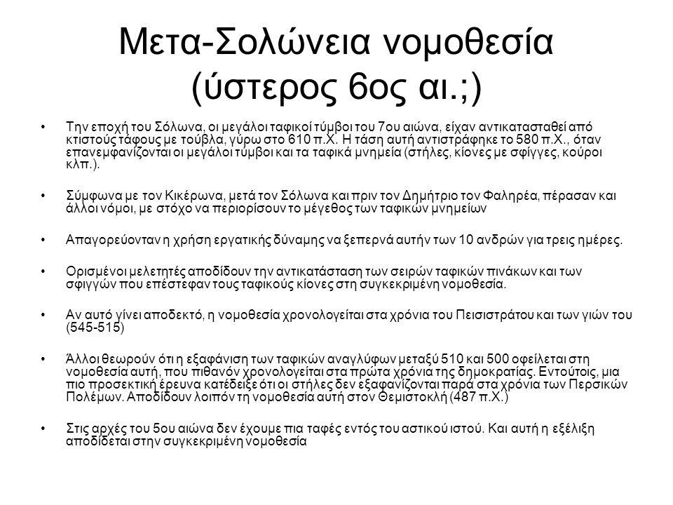 Μετα-Σολώνεια νομοθεσία (ύστερος 6ος αι.;) Την εποχή του Σόλωνα, οι μεγάλοι ταφικοί τύμβοι του 7ου αιώνα, είχαν αντικατασταθεί από κτιστούς τάφους με