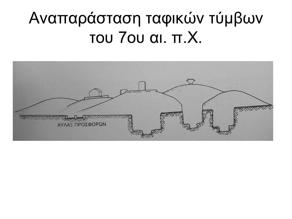 Αναπαράσταση ταφικών τύμβων του 7ου αι. π.Χ.