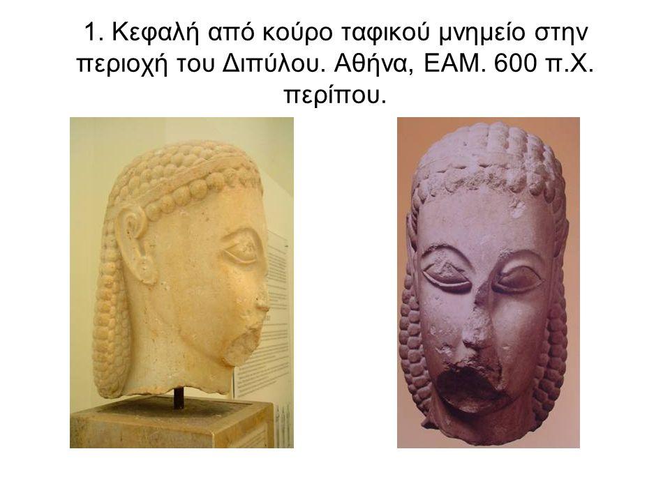 1. Κεφαλή από κούρο ταφικού μνημείο στην περιοχή του Διπύλου. Αθήνα, ΕΑΜ. 600 π.Χ. περίπου.
