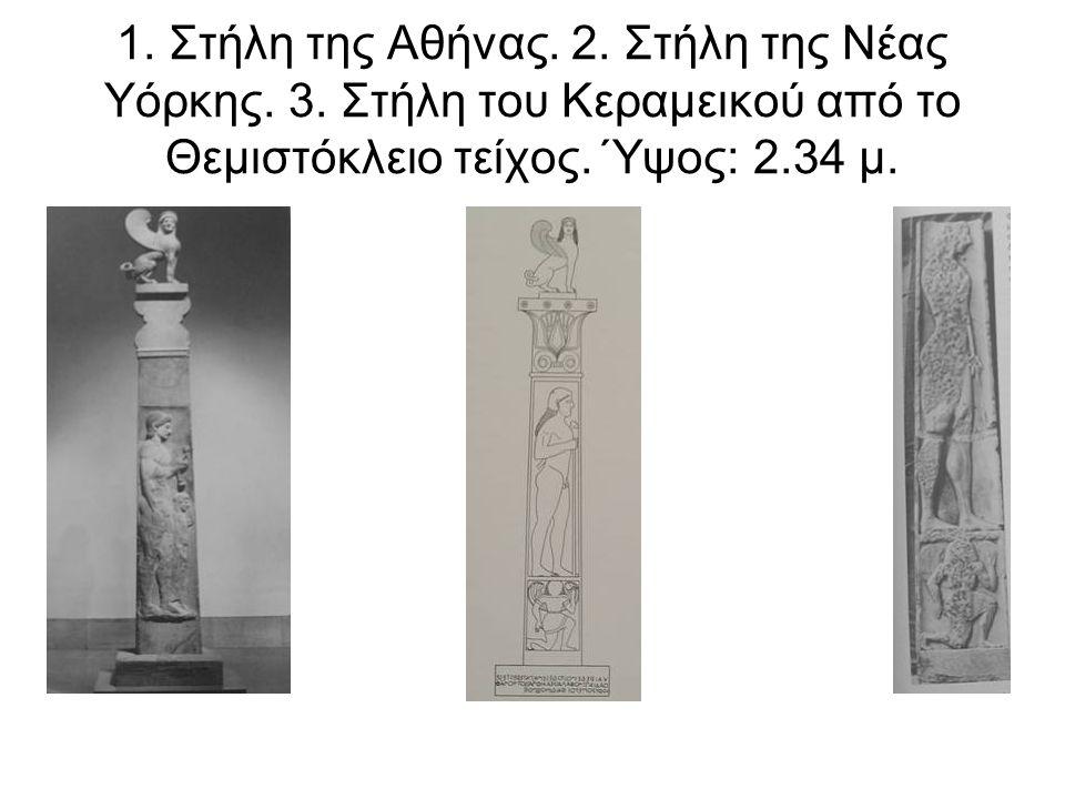 1. Στήλη της Αθήνας. 2. Στήλη της Νέας Υόρκης. 3. Στήλη του Κεραμεικού από το Θεμιστόκλειο τείχος. Ύψος: 2.34 μ.