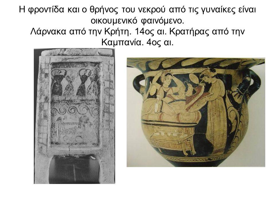 Η φροντίδα και ο θρήνος του νεκρού από τις γυναίκες είναι οικουμενικό φαινόμενο. Λάρνακα από την Κρήτη. 14ος αι. Κρατήρας από την Καμπανία. 4ος αι.