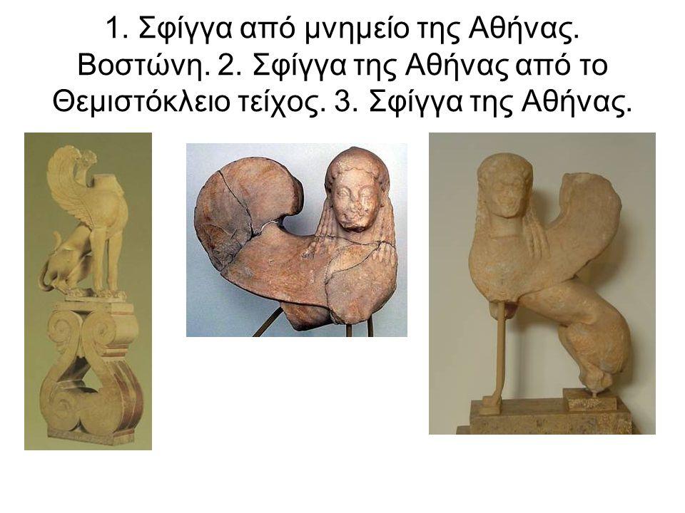 1. Σφίγγα από μνημείο της Αθήνας. Βοστώνη. 2. Σφίγγα της Αθήνας από το Θεμιστόκλειο τείχος. 3. Σφίγγα της Αθήνας.
