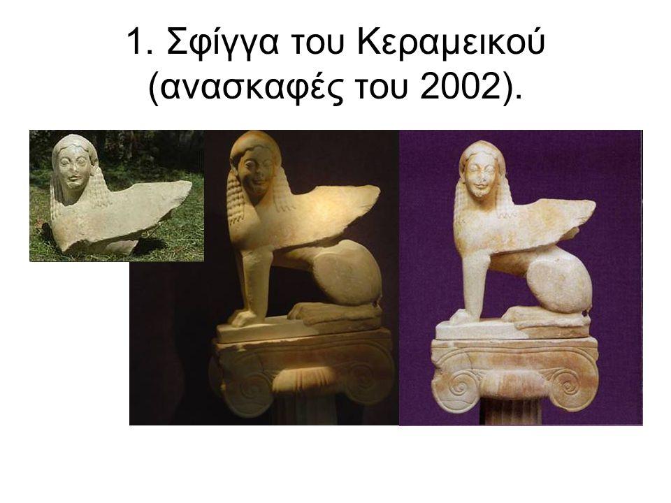 1. Σφίγγα του Κεραμεικού (ανασκαφές του 2002).