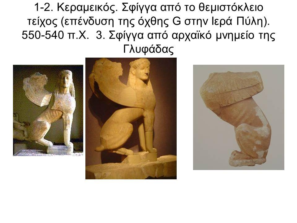 1-2. Κεραμεικός. Σφίγγα από το θεμιστόκλειο τείχος (επένδυση της όχθης G στην Ιερά Πύλη). 550-540 π.Χ. 3. Σφίγγα από αρχαϊκό μνημείο της Γλυφάδας