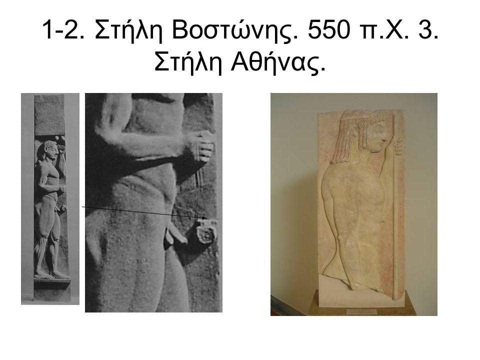 1-2. Στήλη Βοστώνης. 550 π.Χ. 3. Στήλη Αθήνας.