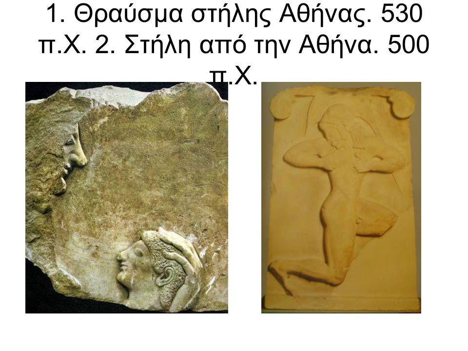 1. Θραύσμα στήλης Αθήνας. 530 π.Χ. 2. Στήλη από την Αθήνα. 500 π.Χ.