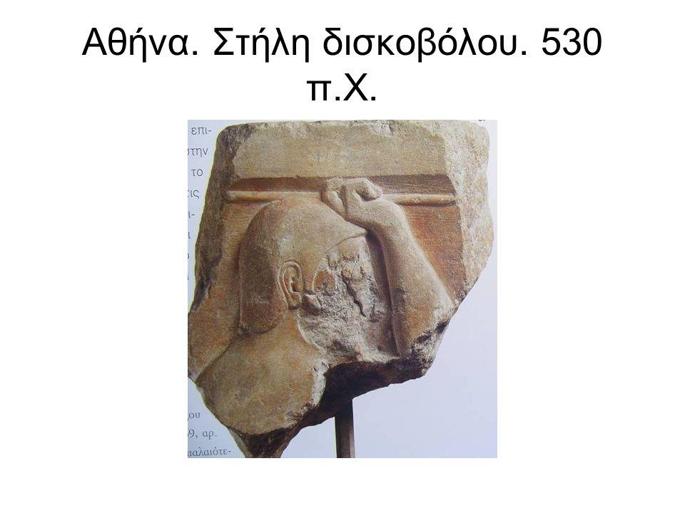 Αθήνα. Στήλη δισκοβόλου. 530 π.Χ.