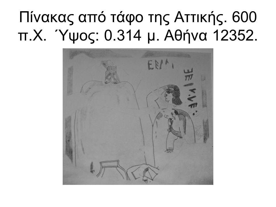 Πίνακας από τάφο της Αττικής. 600 π.Χ. Ύψος: 0.314 μ. Αθήνα 12352.