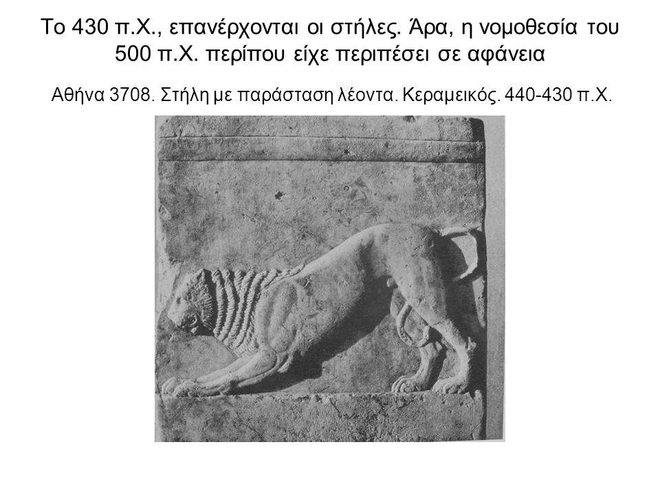 Το 430 π.Χ., επανέρχονται οι στήλες. Άρα, η νομοθεσία του 500 π.Χ. περίπου είχε περιπέσει σε αφάνεια Αθήνα 3708. Στήλη με παράσταση λέοντα. Κεραμεικός