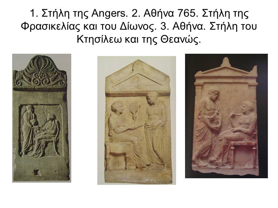 1. Στήλη της Angers. 2. Αθήνα 765. Στήλη της Φρασικελίας και του Δίωνος. 3. Αθήνα. Στήλη του Κτησίλεω και της Θεανώς.