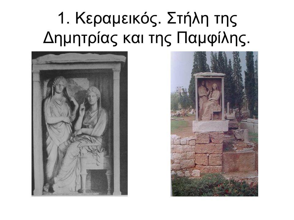 1. Κεραμεικός. Στήλη της Δημητρίας και της Παμφίλης.