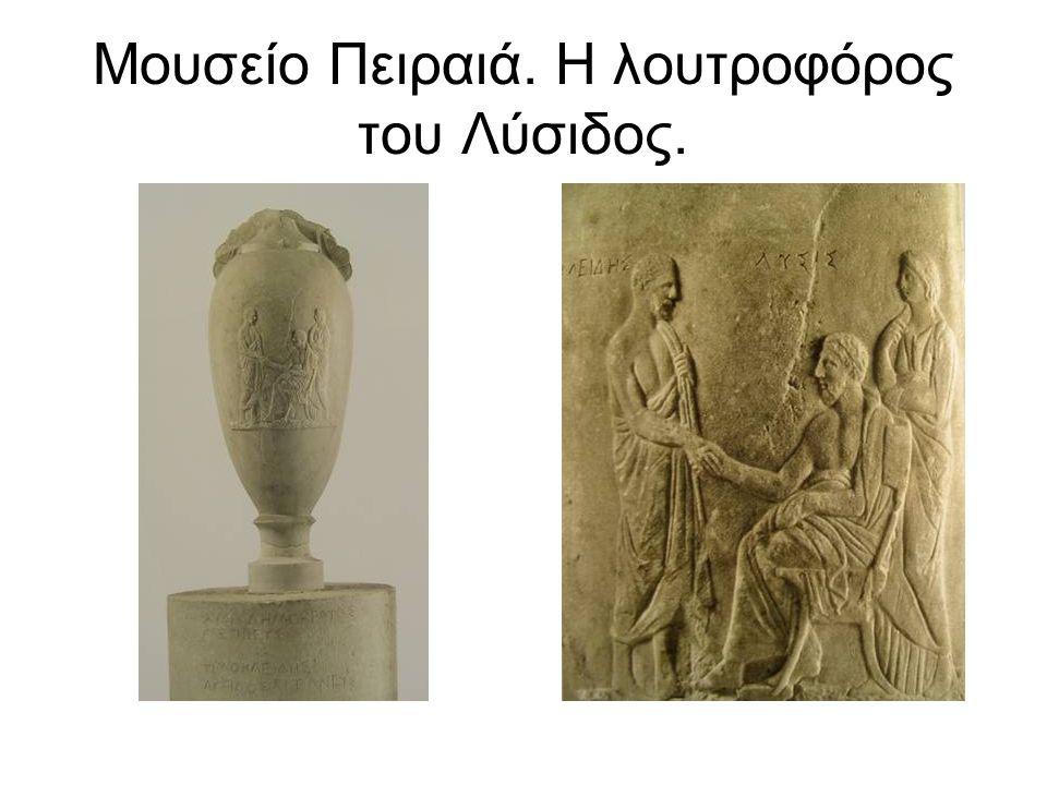 Μουσείο Πειραιά. Η λουτροφόρος του Λύσιδος.