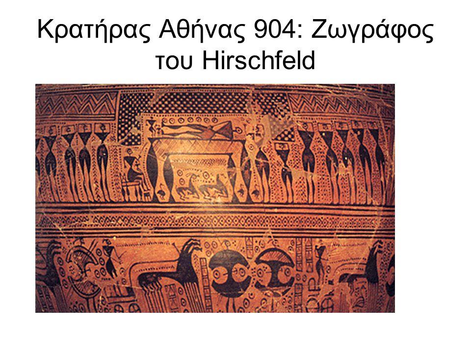 Κρατήρας Αθήνας 904: Ζωγράφος του Hirschfeld