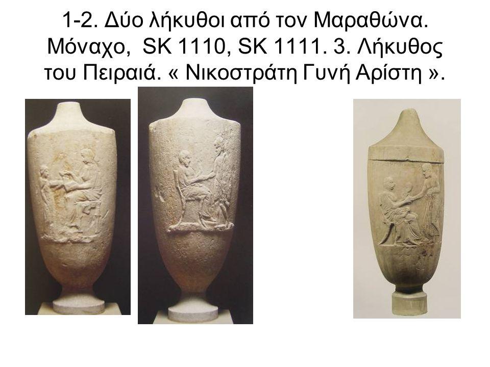1-2. Δύο λήκυθοι από τον Μαραθώνα. Μόναχο, SK 1110, SK 1111. 3. Λήκυθος του Πειραιά. « Νικοστράτη Γυνή Αρίστη ».