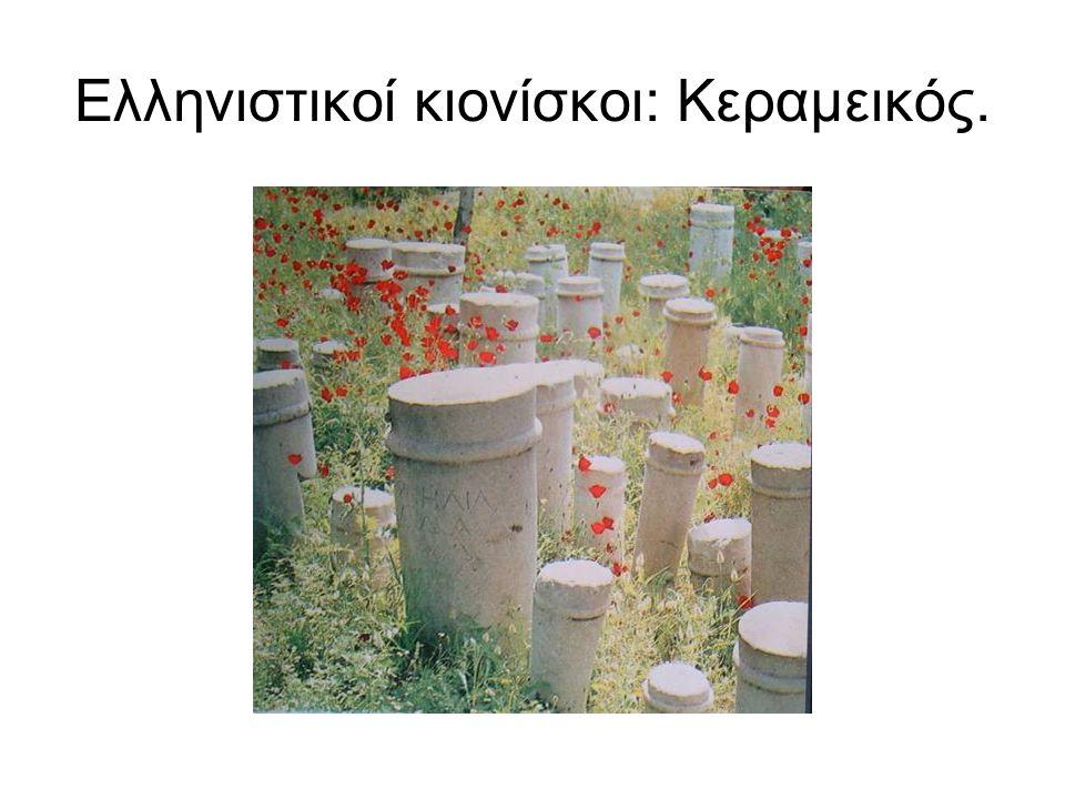 Ελληνιστικοί κιονίσκοι: Κεραμεικός.