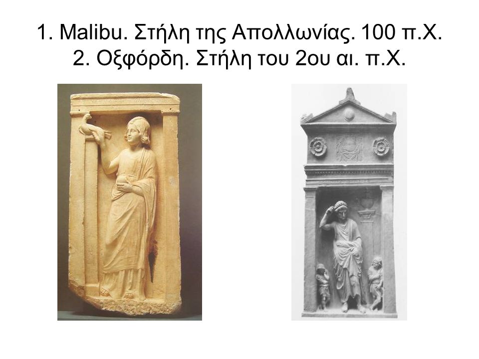 1. Malibu. Στήλη της Απολλωνίας. 100 π.Χ. 2. Οξφόρδη. Στήλη του 2ου αι. π.Χ.