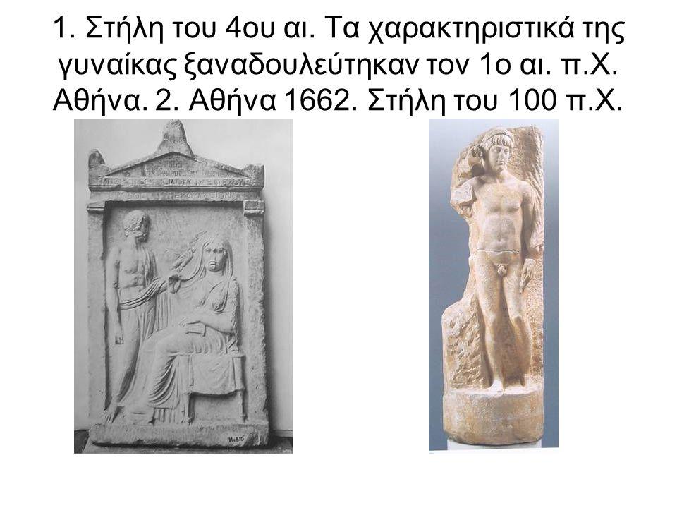 1. Στήλη του 4ου αι. Τα χαρακτηριστικά της γυναίκας ξαναδουλεύτηκαν τον 1ο αι. π.Χ. Αθήνα. 2. Αθήνα 1662. Στήλη του 100 π.Χ.