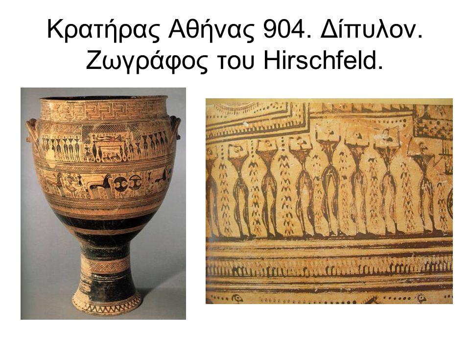Κρατήρας Αθήνας 904. Δίπυλον. Ζωγράφος του Hirschfeld.