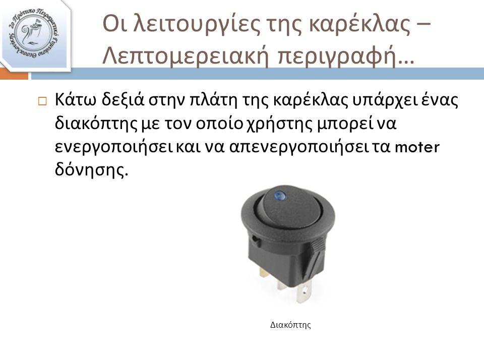 Αισθητήρας θερμοκρασίας Photocell Το πρώτο κουμπί Το δεύτερο κουμπί Διακόπτης