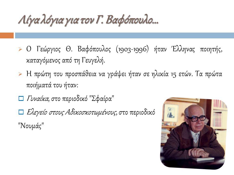  Ο Γ.Βαφόπουλος ήταν επηρεασμένος από τον Παλαμά, τον Kαβάφη, τον Mποντλέρ και τον Kαρυωτάκη.