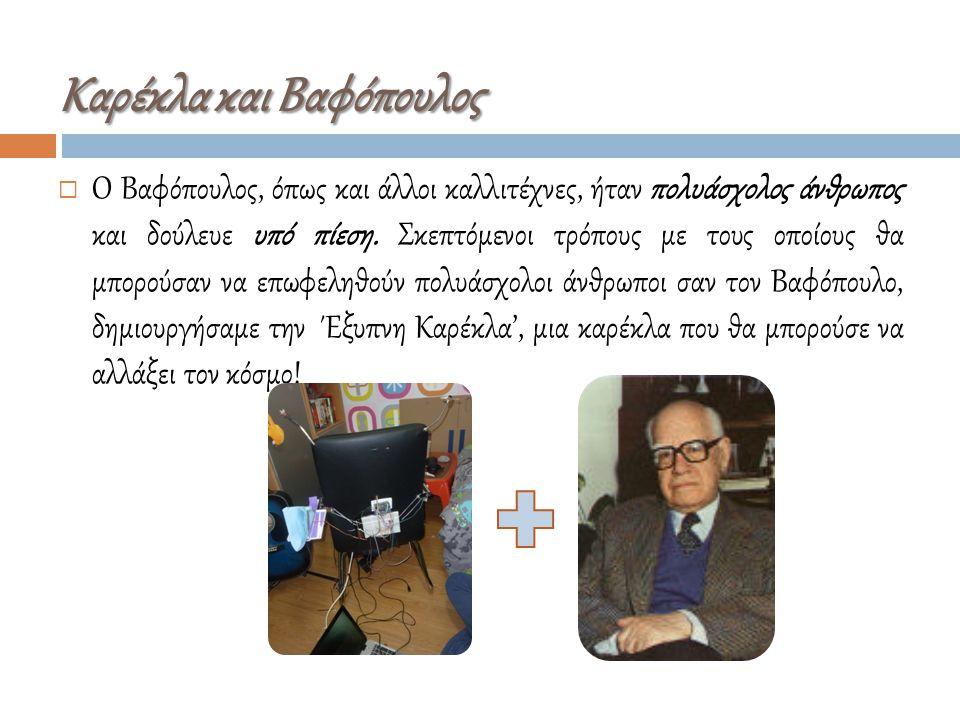  Ο Βαφόπουλος, όπως και άλλοι καλλιτέχνες, ήταν πολυάσχολος άνθρωπος και δούλευε υπό πίεση.