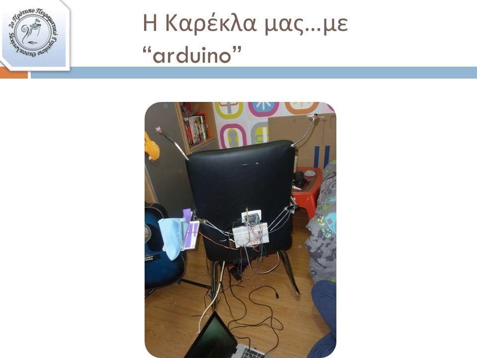 Η εξυπνη καρεκλα με arduino