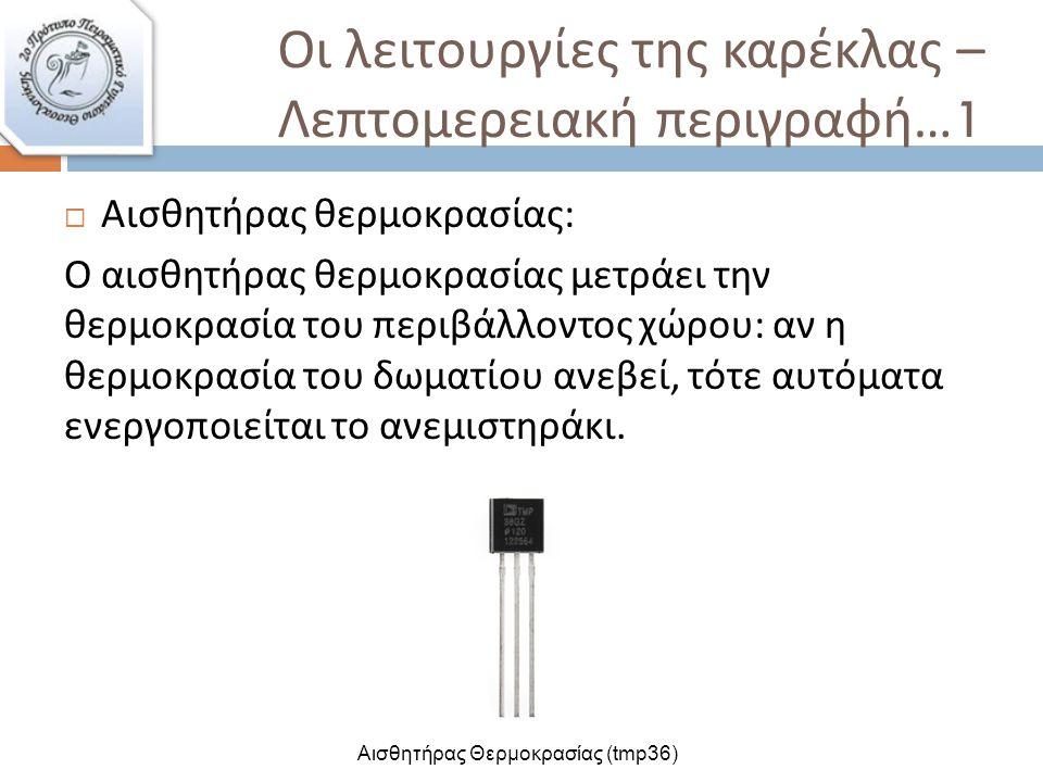 Οι λειτουργίες της καρέκλας – Λεπτομερειακή περιγραφή …1  Αισθητήρας θερμοκρασίας : Ο αισθητήρας θερμοκρασίας μετράει την θερμοκρασία του περιβάλλοντος χώρου : αν η θερμοκρασία του δωματίου ανεβεί, τότε αυτόματα ενεργοποιείται το ανεμιστηράκι.