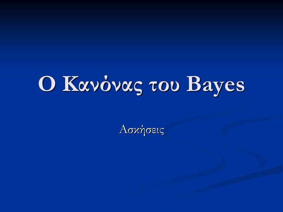 Ο Κανόνας του Bayes Ασκήσεις