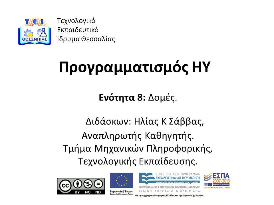 Τεχνολογικό Εκπαιδευτικό Ίδρυμα Θεσσαλίας Προγραμματισμός ΗΥ Ενότητα 8: Δομές.