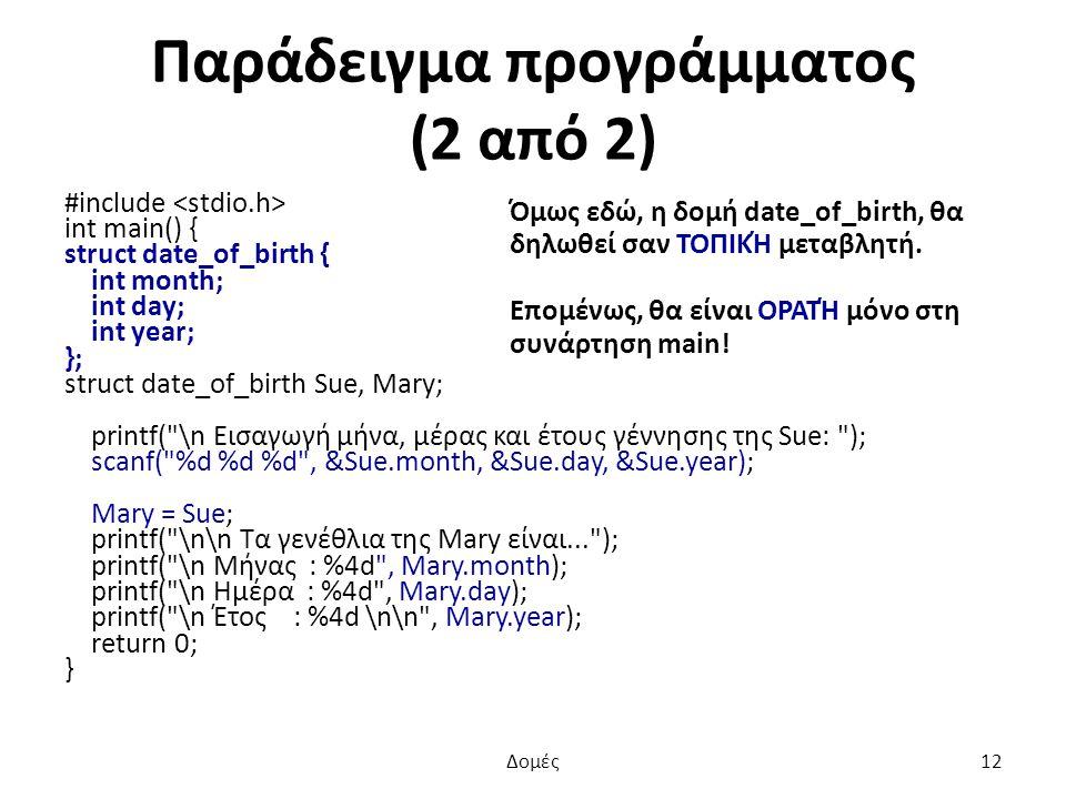 Παράδειγμα προγράμματος (2 από 2) Όμως εδώ, η δομή date_of_birth, θα δηλωθεί σαν ΤΟΠΙΚΉ μεταβλητή.