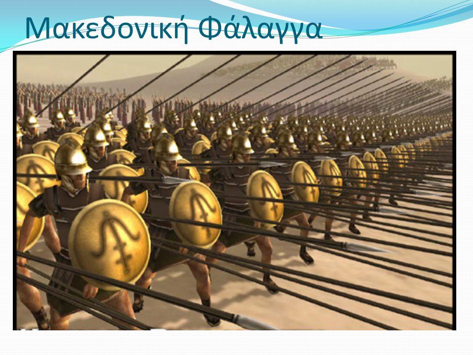 Μακεδονική Φάλαγγα