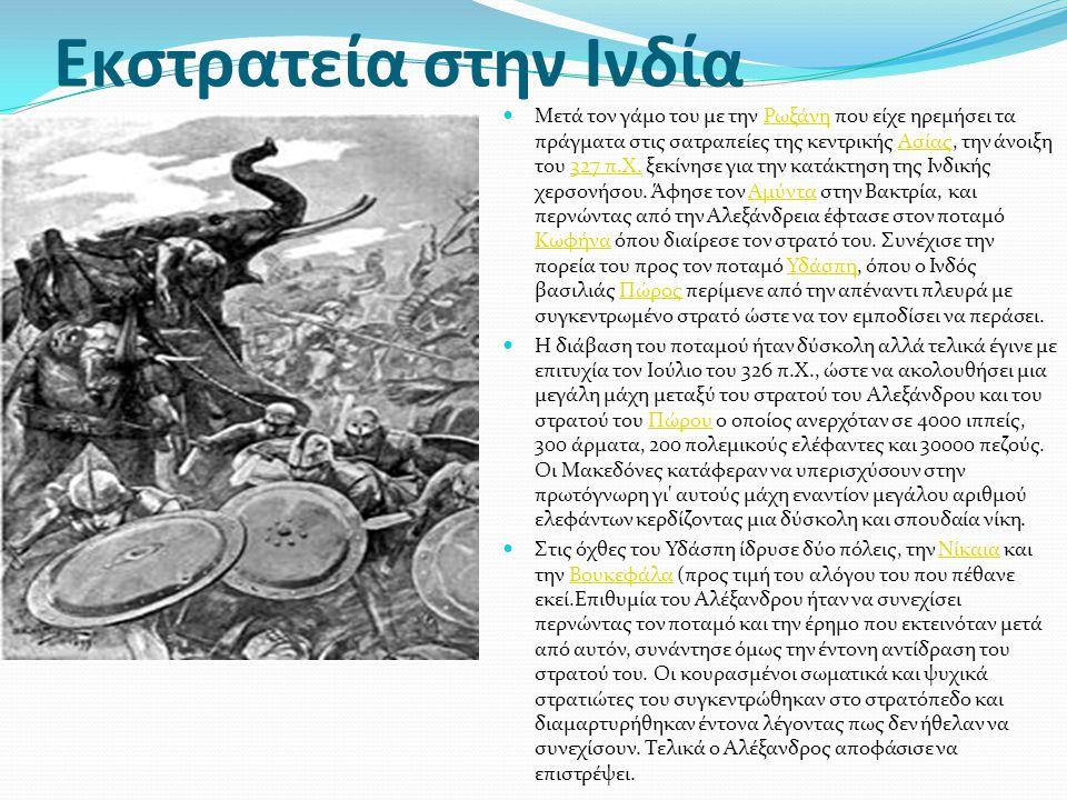 Εκστρατεία στην Ινδία Μετά τον γάμο του με την Ρωξάνη που είχε ηρεμήσει τα πράγματα στις σατραπείες της κεντρικής Ασίας, την άνοιξη του 327 π.Χ.