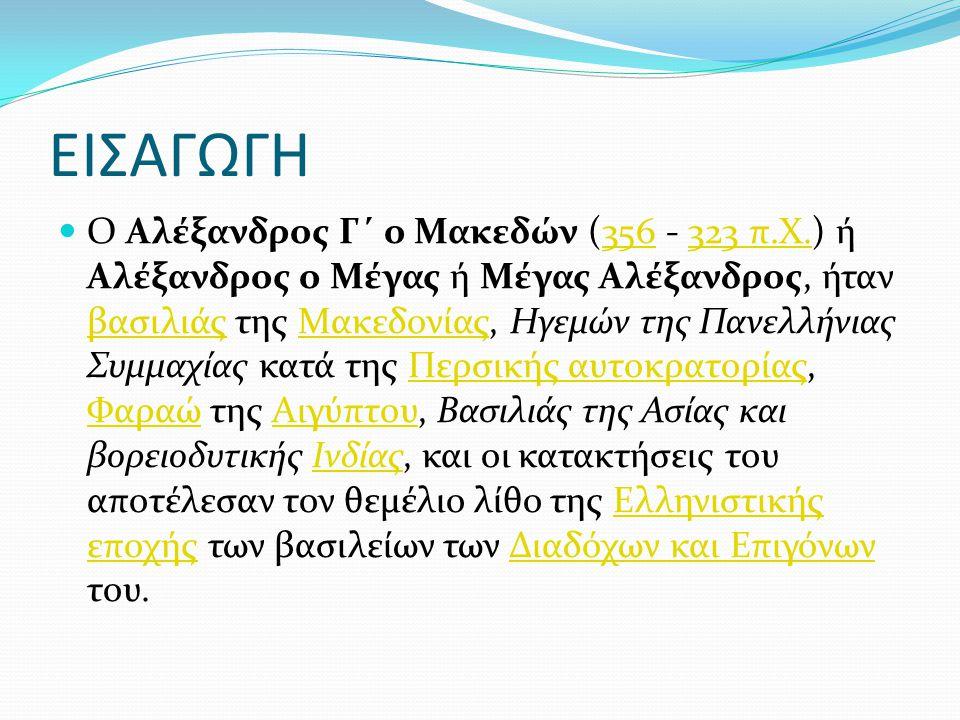 ΤΑ ΠΡΩΤΑ ΤΟΥ ΧΡΟΝΙΑ Ο Αλέξανδρος του Φιλίππου Β και της Ολυμπιάδας, γεννήθηκε τον μήνα Ιούλιο (ο Λωός του ημερολογίου των Μακεδόνων), το 356 π.Χ.