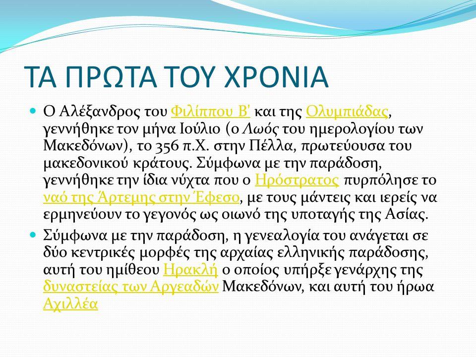 Η παιδική του ηλικία ο Φίλιππος ανέθεσε τις σπουδές του γιου του, στον Αριστοτέλη, ο οποίος του δίδαξε ιστορία, γεωγραφία, ιατρική, φιλολογία και πολιτικές επιστήμες, μαζί με τα υπόλοιπα νεαρά μέλη της Μακεδονικής αριστοκρατίας.