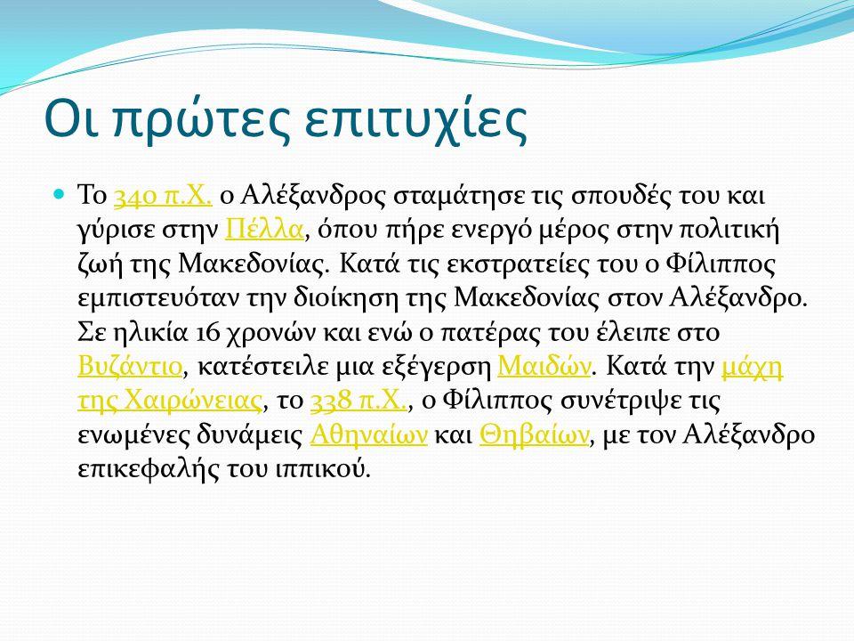 Οι πρώτες επιτυχίες Το 340 π.Χ.
