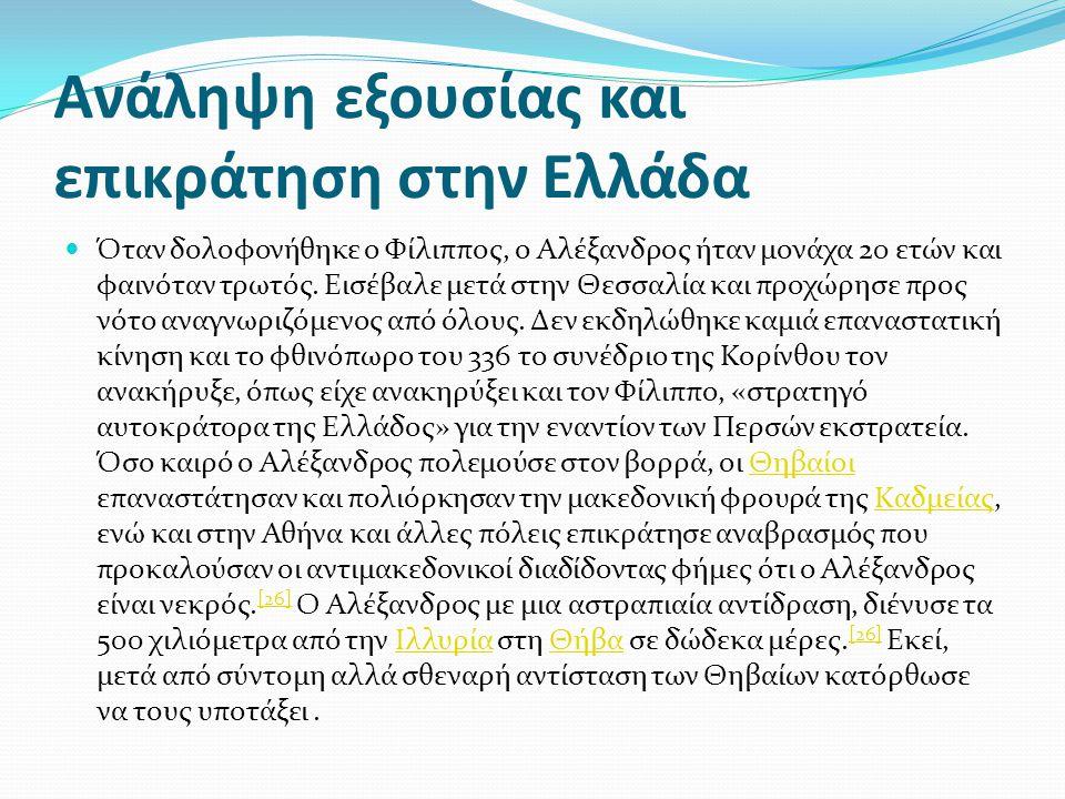 Ανάληψη εξουσίας και επικράτηση στην Ελλάδα Όταν δολοφονήθηκε ο Φίλιππος, ο Αλέξανδρος ήταν μονάχα 20 ετών και φαινόταν τρωτός.