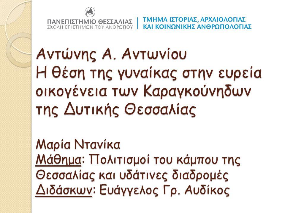 Αντώνης Α.