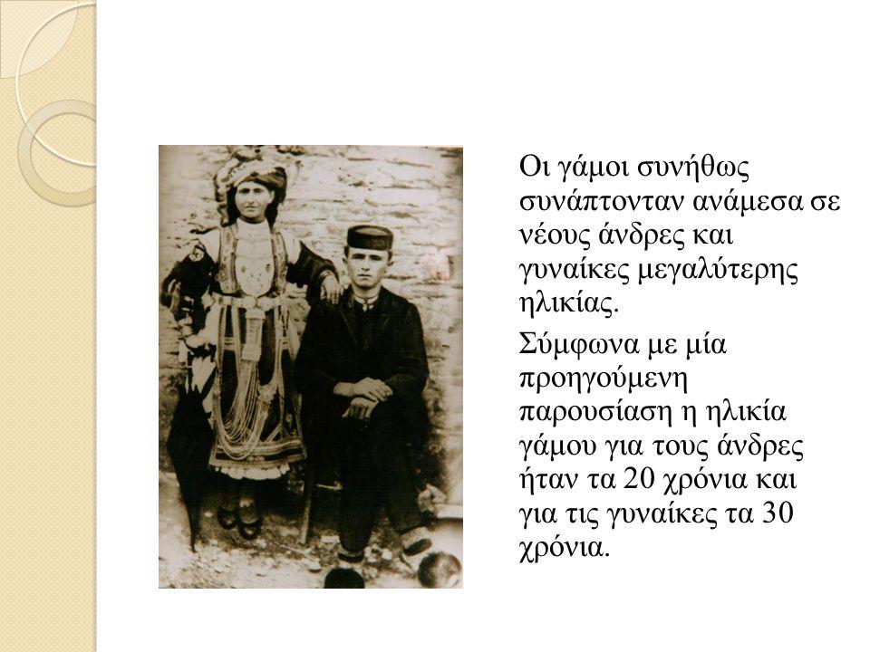 Οι γάμοι συνήθως συνάπτονταν ανάμεσα σε νέους άνδρες και γυναίκες μεγαλύτερης ηλικίας.