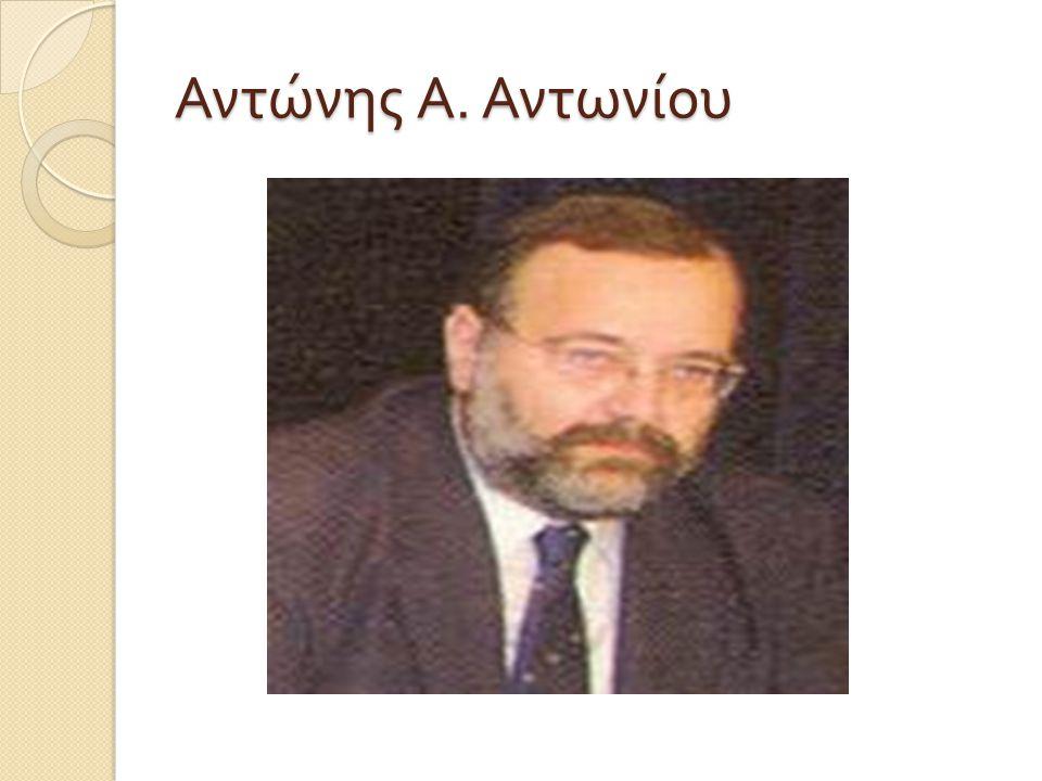 Αντώνης Α. Αντωνίου