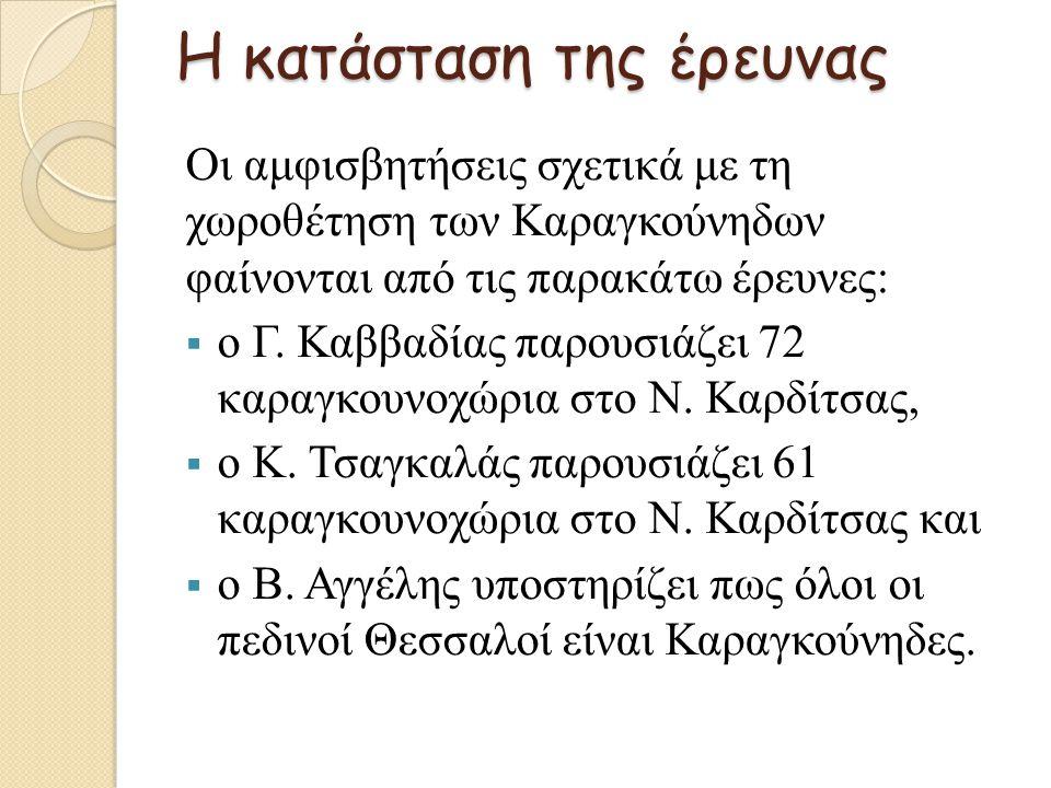 Η κατάσταση της έρευνας Οι αμφισβητήσεις σχετικά με τη χωροθέτηση των Καραγκούνηδων φαίνονται από τις παρακάτω έρευνες:  ο Γ.