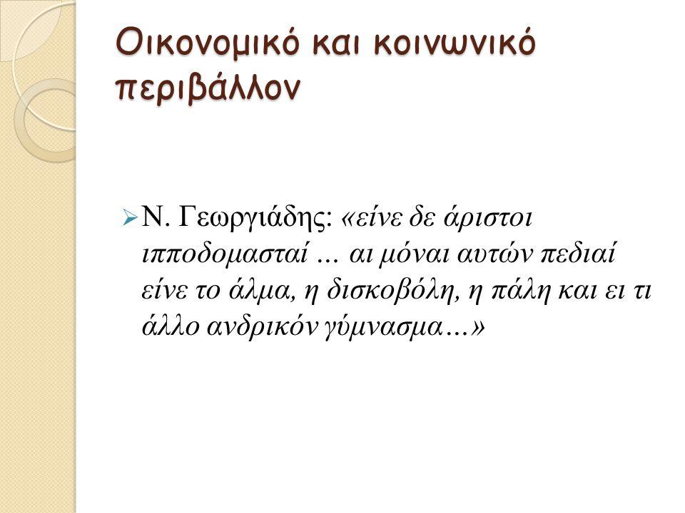 Οικονομικό και κοινωνικό περιβάλλον  Ν.