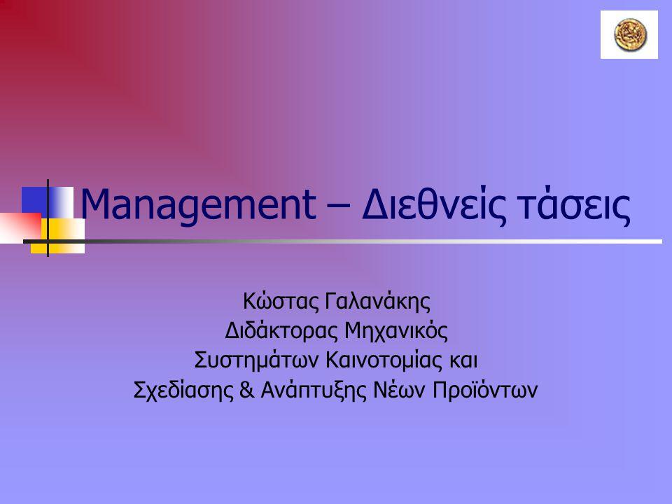 Management – Διεθνείς τάσεις Κώστας Γαλανάκης Διδάκτορας Μηχανικός Συστημάτων Καινοτομίας και Σχεδίασης & Ανάπτυξης Νέων Προϊόντων