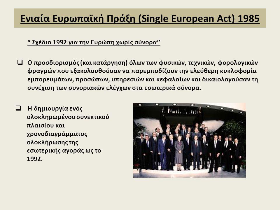 """Ενιαία Ευρωπαϊκή Πράξη (Single European Act) 1985 """" Σχέδιο 1992 για την Ευρώπη χωρίς σύνορα''  Ο προσδιορισμός (και κατάργηση) όλων των φυσικών, τεχν"""