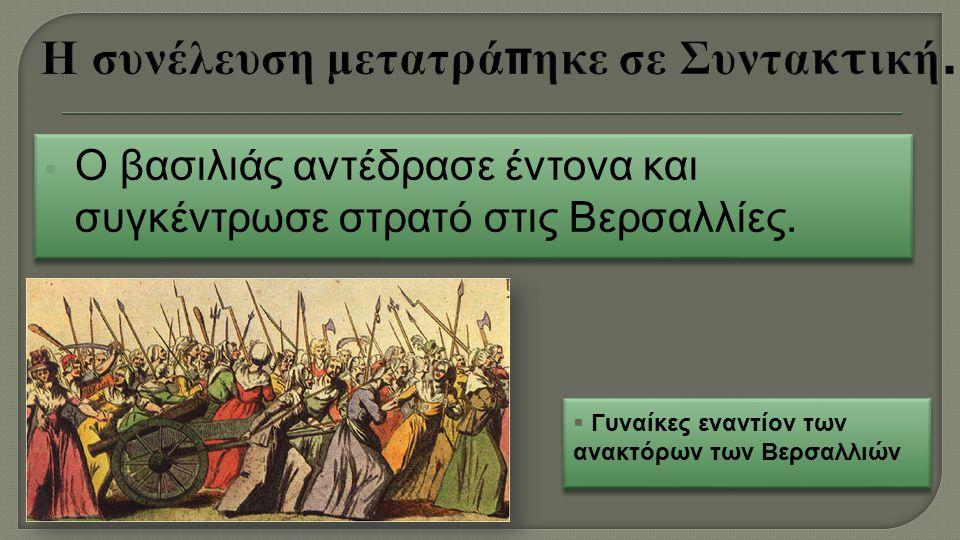  Ο βασιλιάς αντέδρασε έντονα και συγκέντρωσε στρατό στις Βερσαλλίες.  Γυναίκες εναντίον των ανακτόρων των Βερσαλλιών