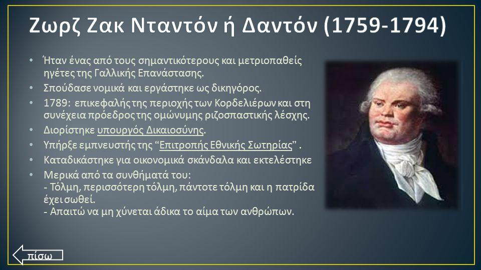 Ήταν ένας από τους σημαντικότερους και μετριοπαθείς ηγέτες της Γαλλικής Επανάστασης. Σπούδασε νομικά και εργάστηκε ως δικηγόρος. 1789: επικεφαλής της