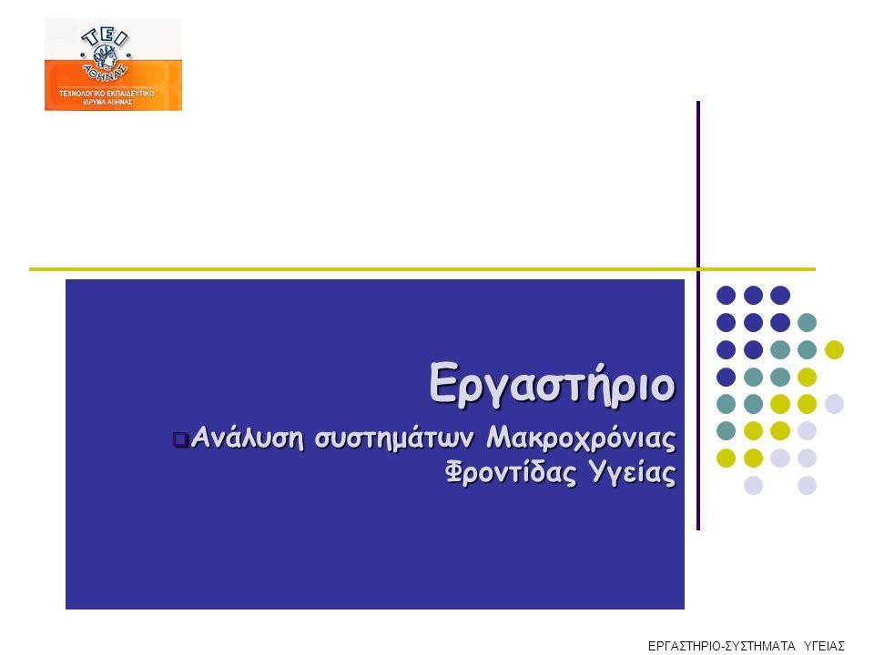 ΕΡΓΑΣΤΗΡΙΟ-ΣΥΣΤΗΜΑΤΑ ΥΓΕΙΑΣ Εργαστήριο  Ανάλυση συστημάτων Μακροχρόνιας Φροντίδας Υγείας