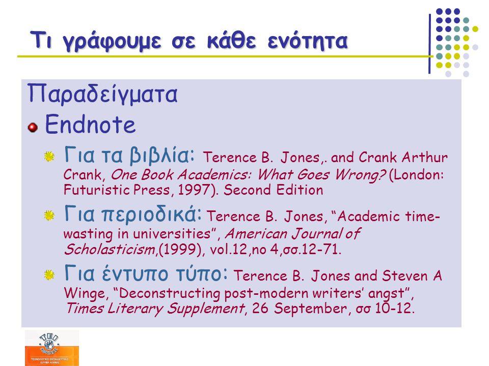 Τι γράφουμε σε κάθε ενότητα Παραδείγματα Endnote Για τα βιβλία: Terence B.