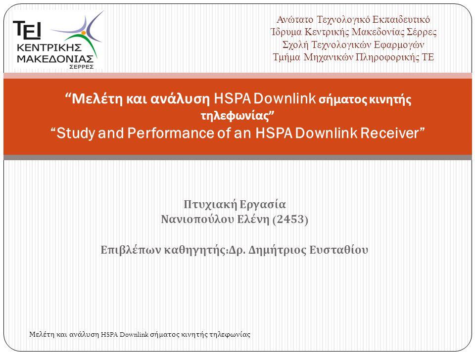 """Πτυχιακή Εργασία Νανιοπούλου Ελένη (2453) Επιβλέπων καθηγητής : Δρ. Δημήτριος Ευσταθίου """" Μελέτη και ανάλυση HSPA Downlink σήματος κινητής τηλεφωνίας"""