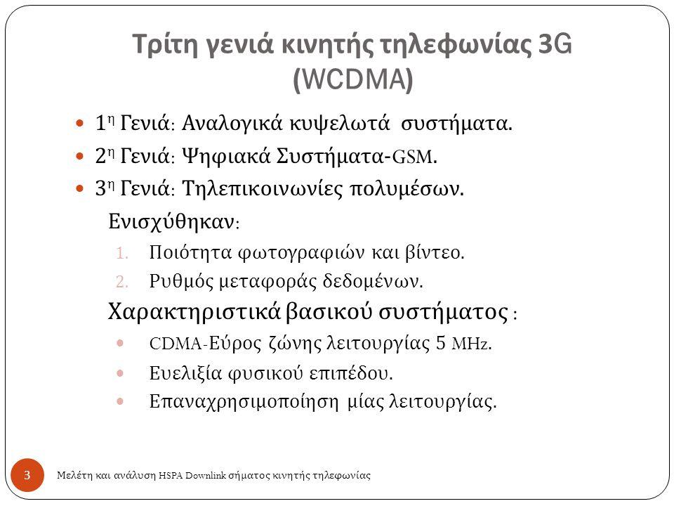 Τρίτη γενιά κινητής τηλεφωνίας 3G (WCDMA) 1 η Γενιά : Αναλογικά κυψελωτά συστήματα.