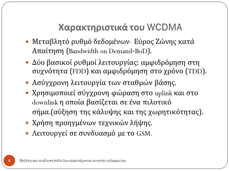 Χαρακτηριστικά του WCDMA 4 Μεταβλητό ρυθμό δεδομένων - Εύρος Ζώνης κατά Απαίτηση (Bandwidth on Demand-BoD). Δύο βασικοί ρυθμοί λειτουργίας : αμφιδρόμη